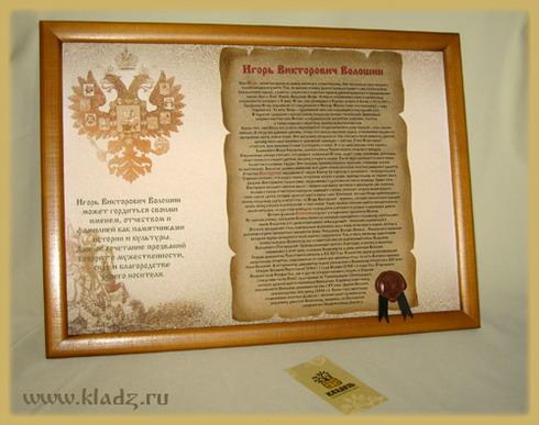 Имя, фамилия и отчество в одном дипломе, диплом на холсте и коже, дизайн: герб, светлая рамочка