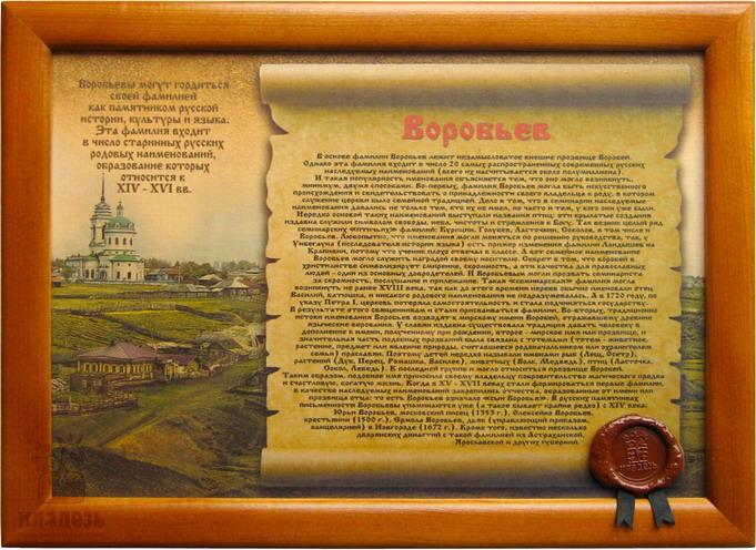 Фамильные дипломы Генеалогическое бюро Кладезь Фамильный диплом на текстурной бумаге