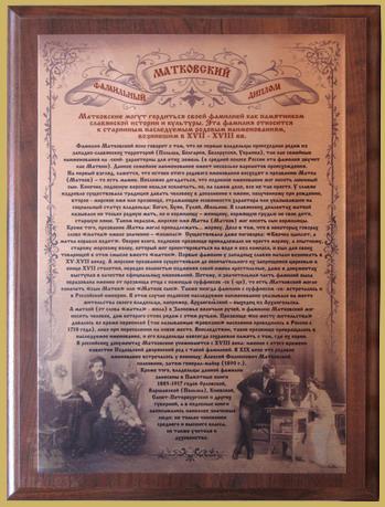 Фамильные дипломы Генеалогическое бюро Кладезь Фамильный диплом на металле