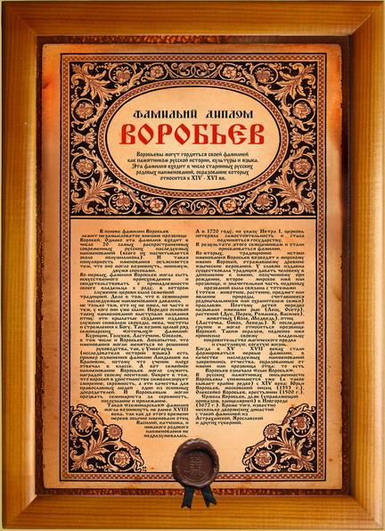 Фамильный диплом на холсте. Дизайн: Славянский. Светлая рамочка