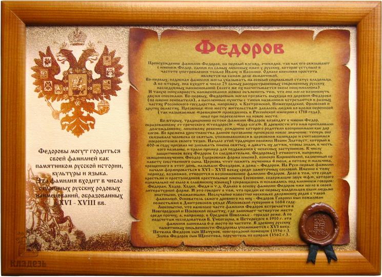 Фамильный диплом на холсте и коже, дизайн: герб, светлая рамочка