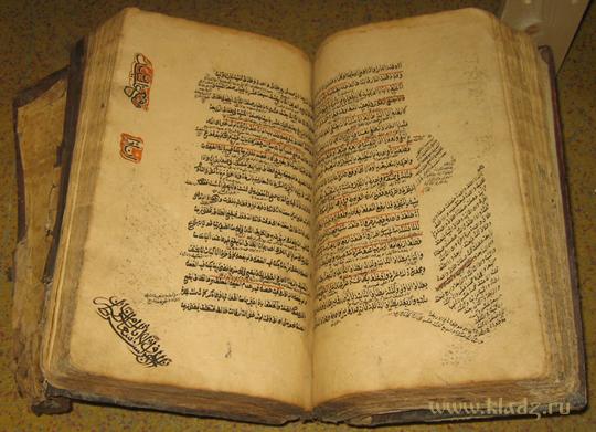 Арабская книга