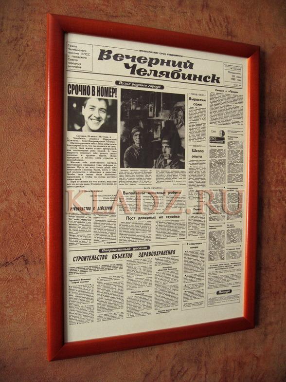 Старинная газета в подарок 94