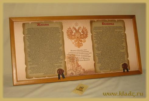 Двойной фамильный диплом на холсте и коже Дизайн: герб