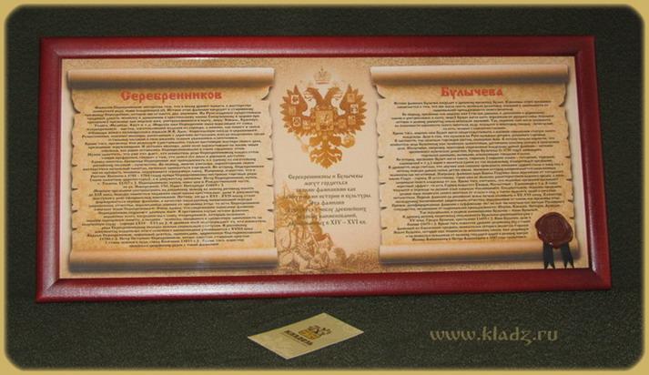 Двойной фамильный диплом. Дизайн: герб