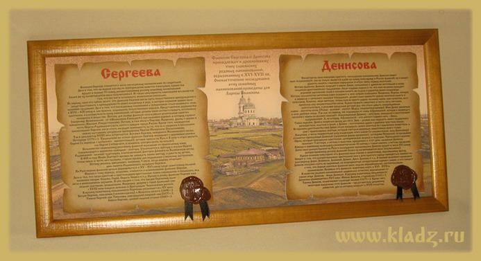 Двойной фамильный диплом на холсте и коже Дизайн: Вид на село