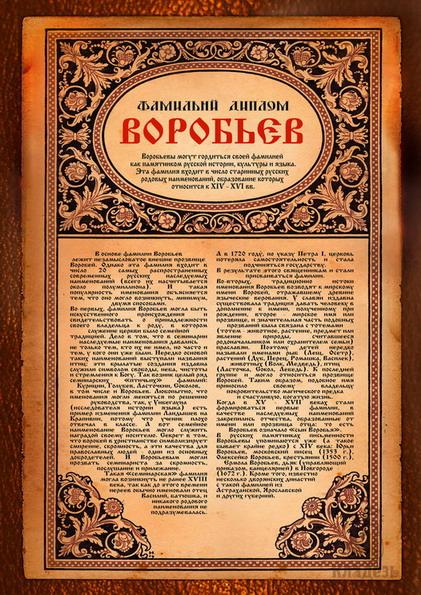 7. Славянский