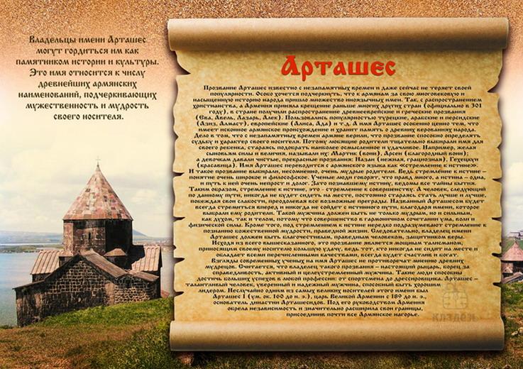 8. Дизайн Армянский