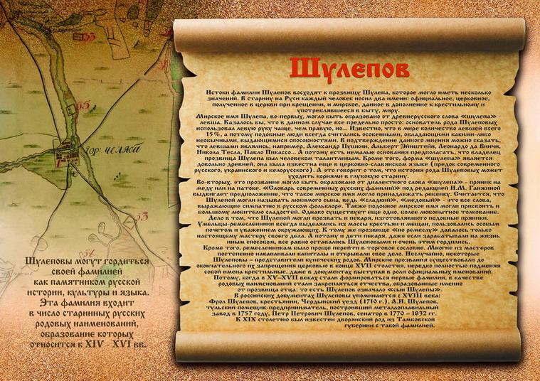 11. Старинная карта