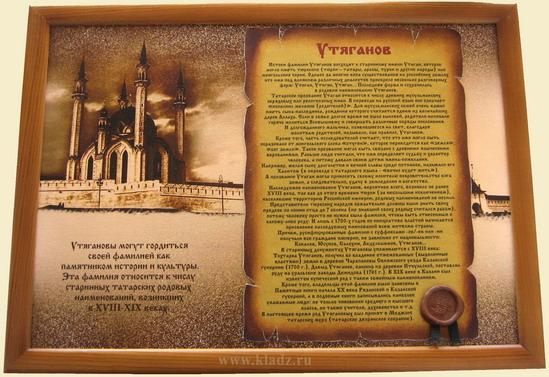 Фамильный диплом на холсте и коже. А3 формат. Дизайн: Мечеть. Рамочка темная.