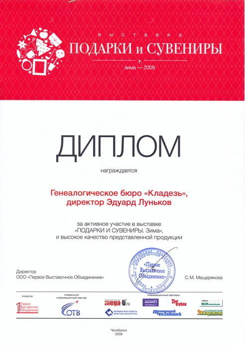 """Диплом за высокое качество продукции. Выставка """"Подарки и сувениры. Зима"""" 2009 год."""